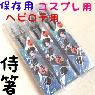とうらぶ 刀剣乱舞-ONLINE-×侍箸 大和守安定 刀掛台