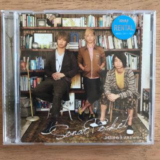 【CD】365日のラブストーリー。(ソナポケ)