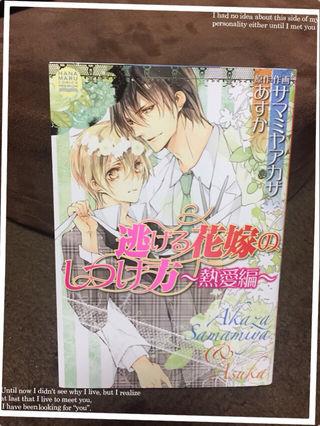 書籍「逃げる花嫁のしつけ方~熱愛編~」