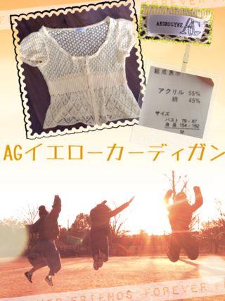 AG編みカーディガンイエロー