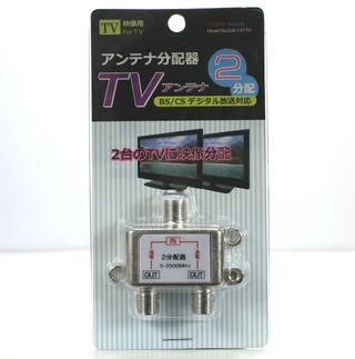 アンテナ2分配器 BS/CS/地デジ 全端子通電型