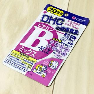 栄養機能食品(サプリメント)DHCビタミンBミックス20日分