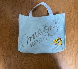 misonoサイン入りバッグ