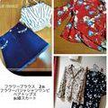 お姉さん系お洋服5枚SET2枚1111円でもOK