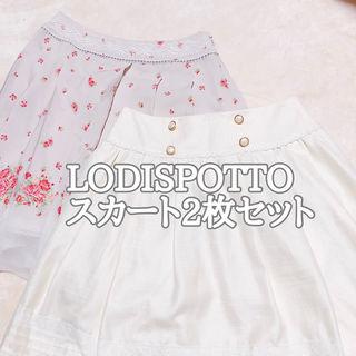 【送料無料】LODISPOTTOスカート2枚セット