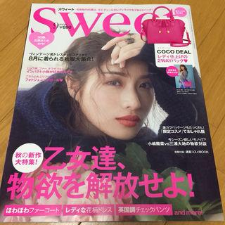 sweet「2017.9月号」おまとめお得