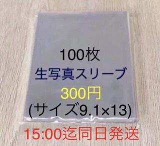 生写真スリーブ100枚(サイズ9.1×13)