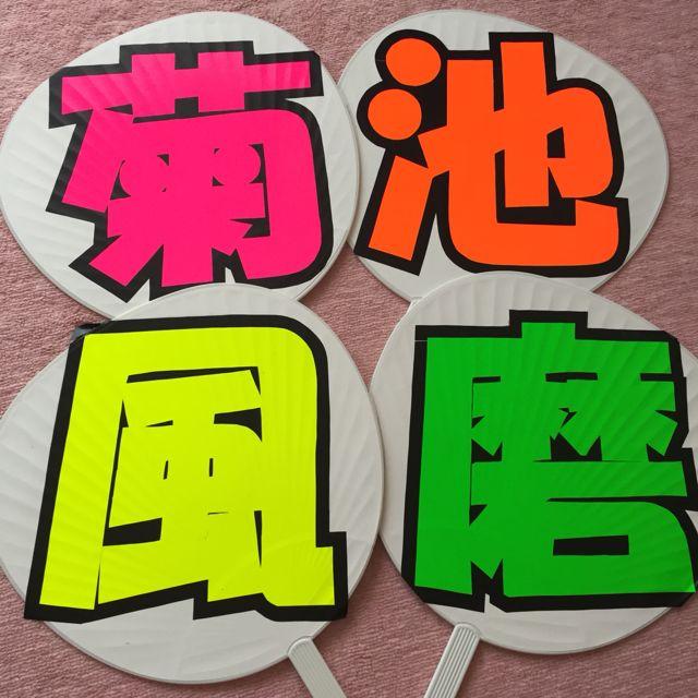 菊池風磨手作りうちわ - フリマアプリ&サイトShoppies[ショッピーズ]