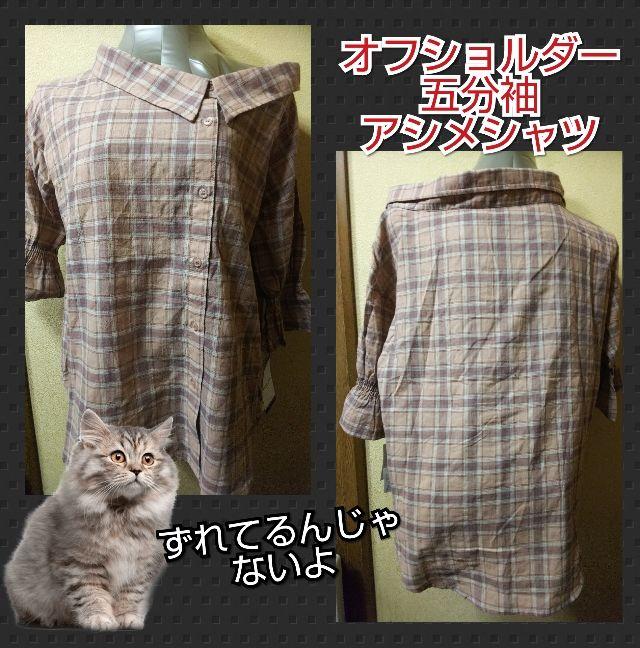 新品タグ付片側オフショ五分袖シャツ/ベージュM