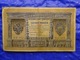 古い紙幣★1898年★アンティーク紙幣