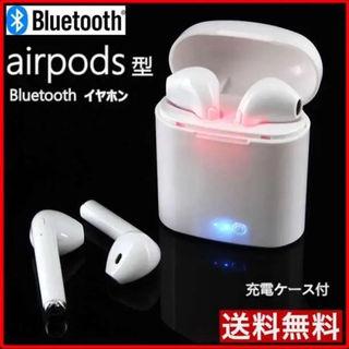 airpods型 ワイヤレスイヤホン i7s 新品送料無料