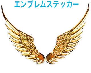 ゴールド 車 3Dステッカー 翼 金属