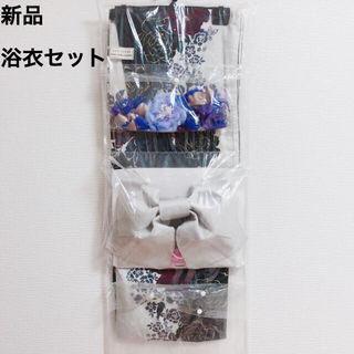 【新品 コメントで値引き】浴衣 セット