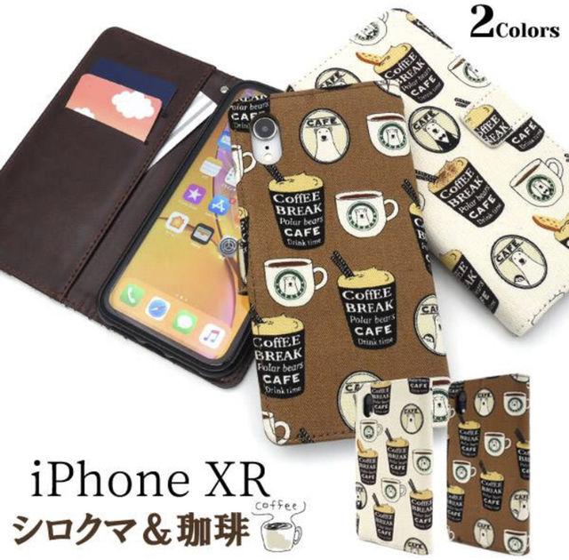 iPhone XR カフェ シロクマ 手帳型ケース 2色