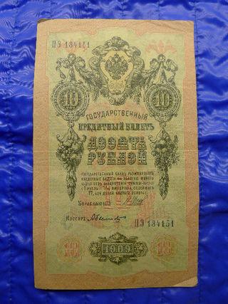 1909年★古い紙幣札★ロシア紙幣