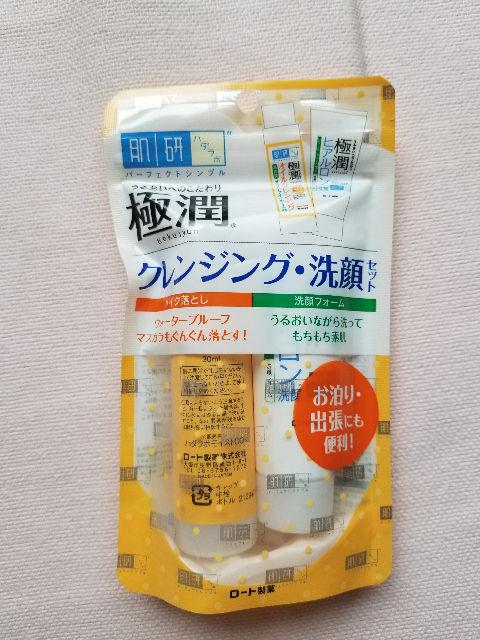 肌研極潤クレンジング&洗顔セット - フリマアプリ&サイトShoppies[ショッピーズ]