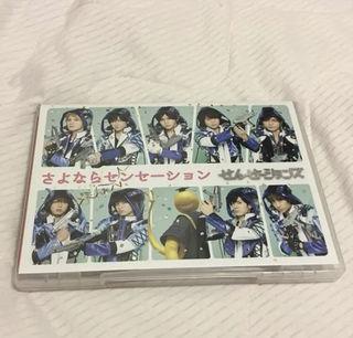 さよならセンセーション(CD+DVD)