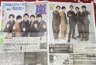 道新スポーツ  嵐  12月26日