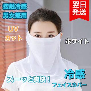フェイスカバー 接触冷感 マスク UVカット 男女兼用