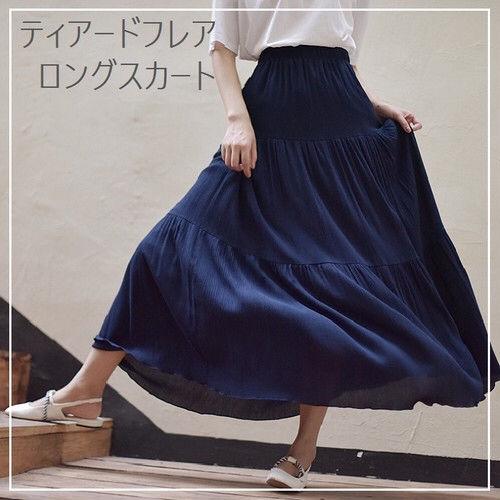 【ネイビー 85】ティアード フレア ロングスカート