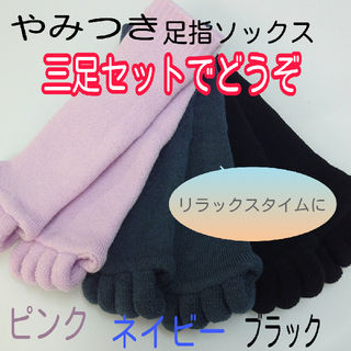 やみつき足指ソックス★お買い得な三色セット