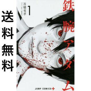 鉄腕アダム1巻  少年ジャンプコミック、吾嬬竜孝
