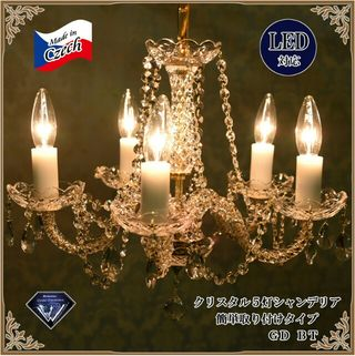シャンデリア 5灯 チェコ製クリスタル アンティーク照明