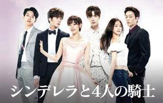 韓国ドラマ シンデレラと4人の騎士