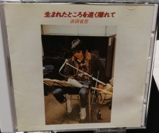 浜田省吾 生まれたところを遠く離れて 曲目画像掲載 送料無料