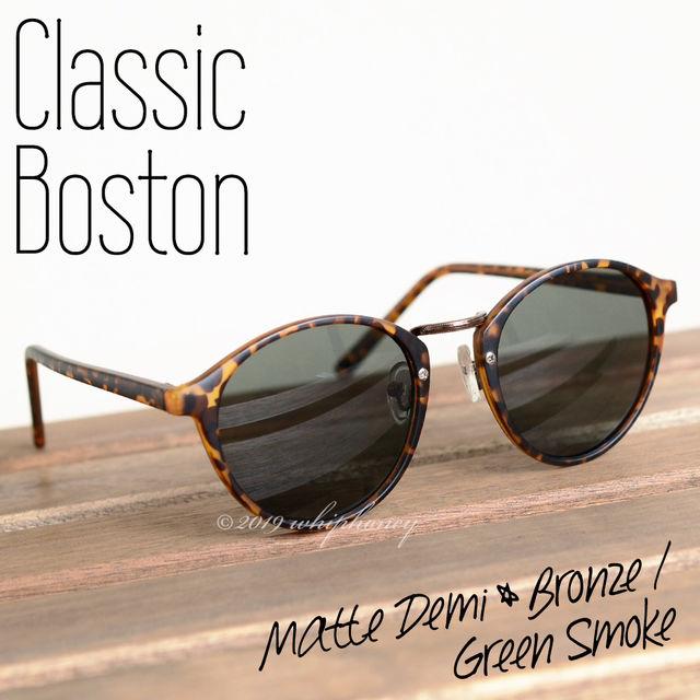 レトロクラシックボストン UV サングラスだてめがね艶消デミ