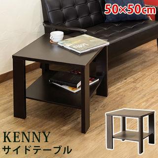 【新品】KENNYサイドテーブル50×50