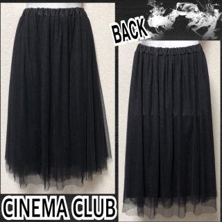 【CINEMA CLUB/L】ミモレ丈チュールスカート