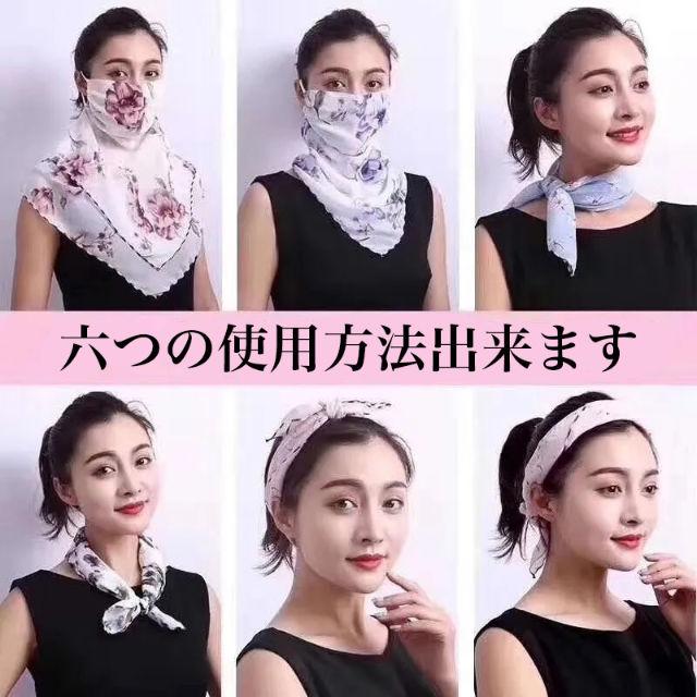 オシャレなスカーフ型 フェイスカバー UV カット タイプA