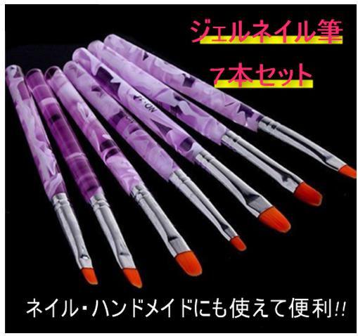 ジェル ネイル ブラシ UV用 7本セット 筆 レジン