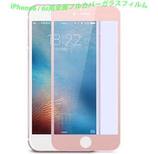 iphone6/6s用全面フルカバーガラスフィルム
