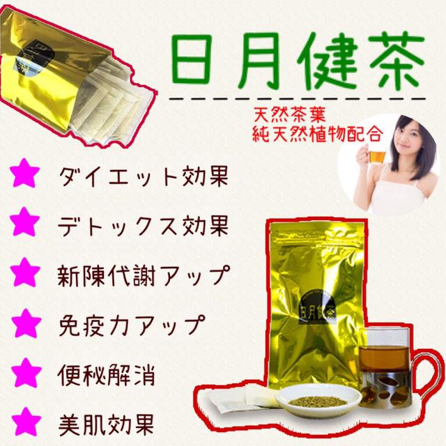 「日月健茶」の画像検索結果