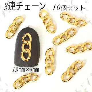 ネイルパーツ 3連チェーン ゴールド ビッグ 鎖