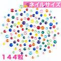 ネイルサイズ【スワロフスキー】カラフルmix 144粒