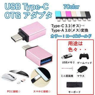 USB Type C OTG対応 アダプタ ローズゴールド