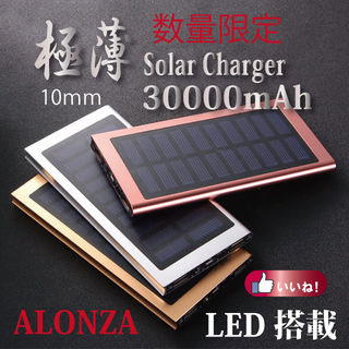 30000mAh モバイルバッテリー ソーラーチャージ