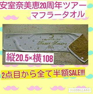 【2点目から全て半額SALE】 安室奈美恵ツアータオル