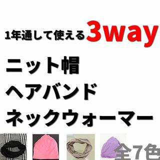 3wayニット帽