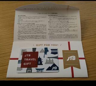 JTB ギフトカード 1万円分