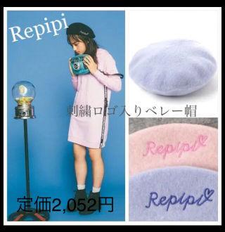 定価2,052円repipiロゴ入り刺繍ベレー帽