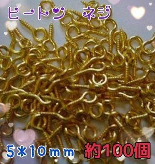 ヒートン ネジ 5*10mm 約100個 ゴールド