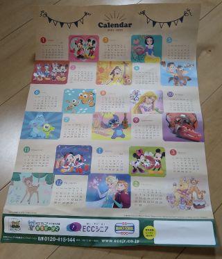 ディズニー カレンダー