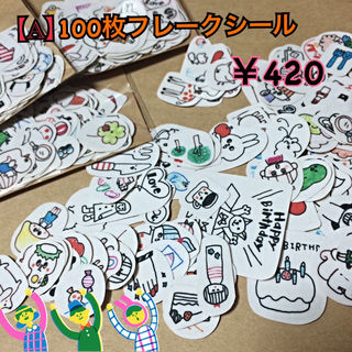 【A】100枚フレークシール
