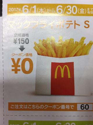 マックフライポテトS 無料券 30枚 450円