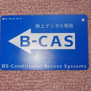 テレビカード(青)正規品