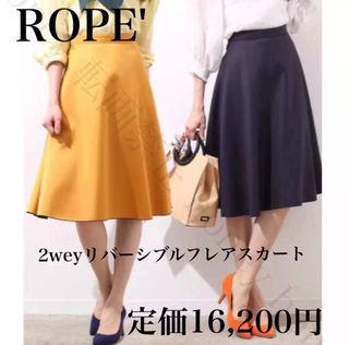 雑誌掲載定価16200円リバーシブルフレアスカート